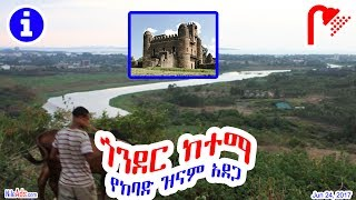 Ethiopia: ጎንደር ከተማ የከባድ ዝናም አደጋ - Heavy Rainfall in Gondar, Ethiopia DW