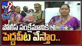 Mekathoti Sucharitha takes charge as AP Home Minister - TV9