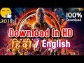 download lagu download musik download mp3 Avenger Infinity war 2018 download in HD. Hindi and English both language