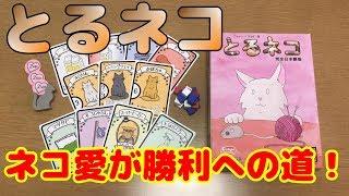 【とるネコ】ネコへの愛情が勝利への近道!?愛猫家のためのカードゲーム!【ボードゲーム紹介】