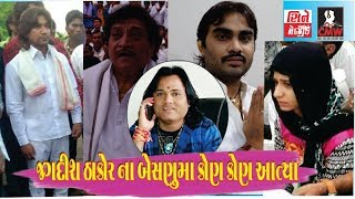 Download Jagdish Thakor Na Besna Ma Gujarati Film Industry કોણ કોણ આવ્યુ જગદીશ ઠાકોરના બેસણા માં જોવો આ વિડિઓ 3Gp Mp4