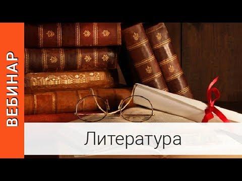 Школьная программа зарубежная литература