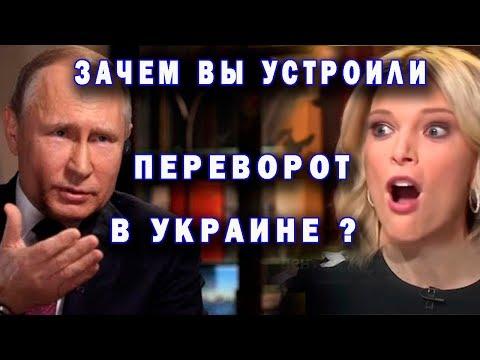 США публично признали, что устроили госпереворот на Украине