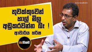 Pathikada 25.05.2020 Asoka Dias interviews Dr. Harsha De Silva, Former Minister