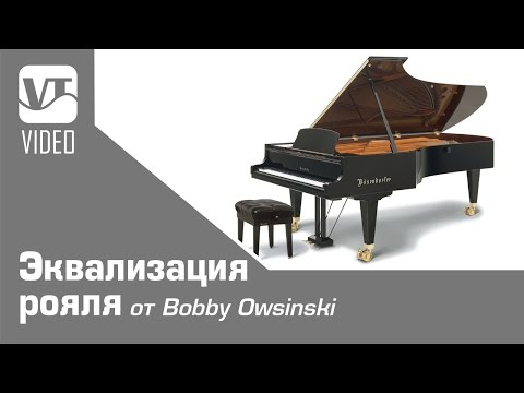 Эквализация рояля от Bobby Owsinski