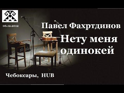 НЕТУ МЕНЯ ОДИНОКЕЙ. Павел Фахртдинов (06.12.2012, Чебоксары)
