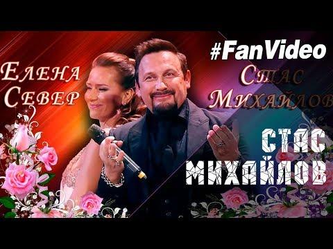 Стас Михайлов и Елена Север – Не зови, не слышу (Fan Video 2017)