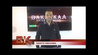 dawite mekonen oromo talk show new episode 2017