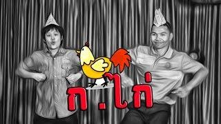 ก.เอ๋ย ก.ไก่ ท่าเต้น โดยครูทั่วประเทศ