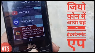 New app on jiophone from sony how to use in Hindi #73