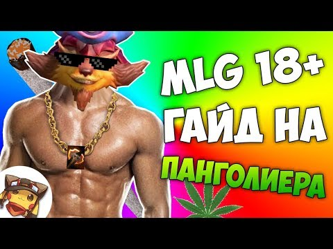 MLG - ГАЙД НА ПАНГОЛИЕРА