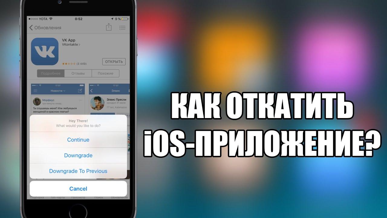 Как на айфоне сделать откат вконтакте