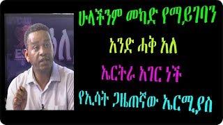 Ethiopia : ሁላችንም መካድ የማይገባን አንድ ሓቅ አለ ኤርትራ አገር ነች የኢሳት ጋዜጠኛው ኤርሚያስ