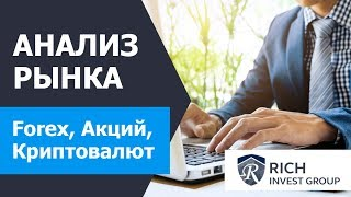 Анализ рынка Forex, Акций, Криптовалют. EURUSD, USDRUB, SP500,  Amazon, Inditex, BTC, LTC