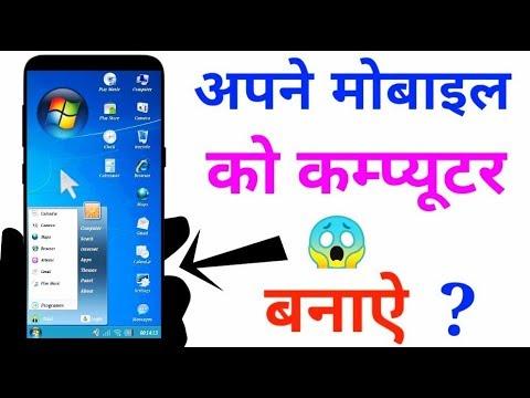 अपने ' मोबाइल ' को लैपटॉप, कम्प्यूटर बनाऐं । Apne Mobile Ko Computer Kaise Banaye