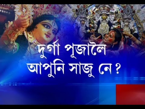 PROMO | Special show ahead of Durga Puja with singers, artistes and fashion designers at 8 pm today