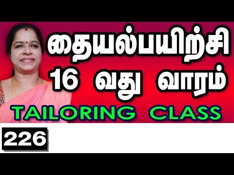 fashion designing tamil course 16,(DIY) நாகரீக ஆடை வடிவமைப்பு பயிற்சி வகுப்பு 16,