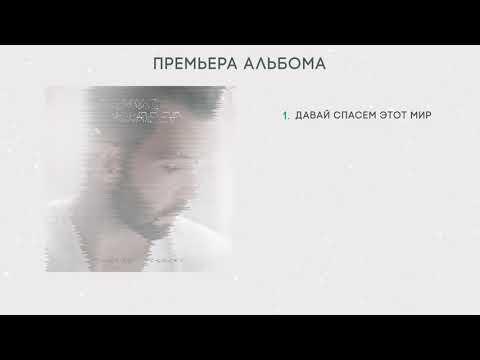 """Премьера альбома! Dенис Клявер - """"Любовь-тишина"""""""