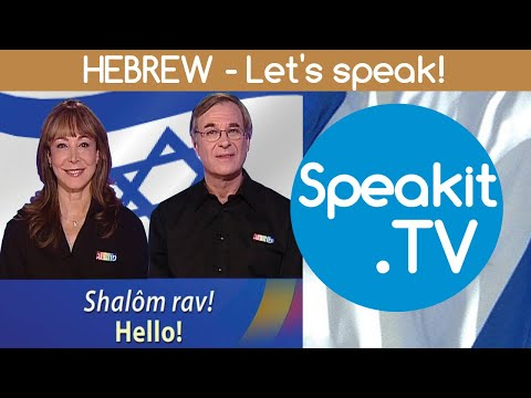 HEBREW let's speak! - (Hebrew for English speakers) (3431) | PROLOG