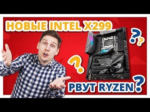 1 ПРИЧИНА КУПИТЬ X299 ➔ Обзор чипcета Intel X299 и ASUS ROG X299-E Strix Gaming