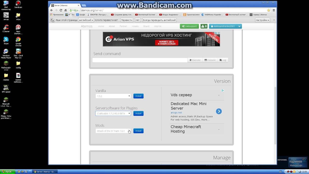 Баг Хостинга csserv.ru бесплатных хостинг Серверов MINECRAFT CS.