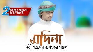 Madina | Tawhid Jamil | Kalarab Shilpligosthi | Bangla Islamic Song 2017