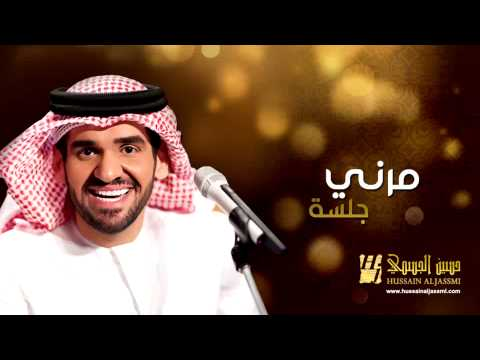 Download Lagu  حسين الجسمي - مرني جلسات وناسة | 2013 | Hussain Al Jassmi - Jalsat Wanasa Mp3 Free