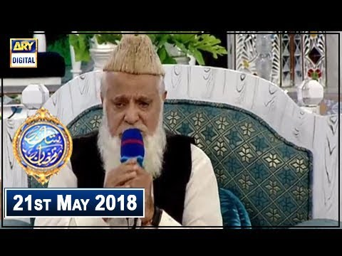 Shan-e-Sehr - ( Segment  Naat ) By Siddiq Ismail  - 21st May 2018