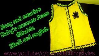 Easy making of baby's summer dress/Jhabla, creative Jhabla, cutting and stitching, Beautiful dress
