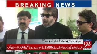 Ali Muhammad Khan Media Talk Outside Supreme Court Islamabad - 20 July 2017 - 92NewsHDPlus