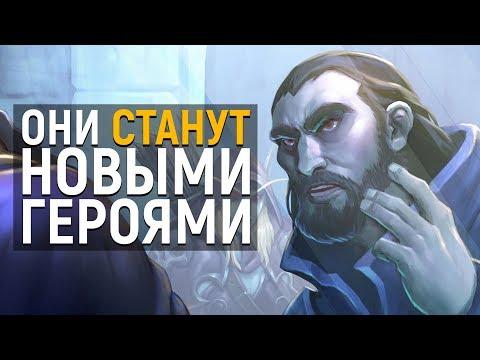 Новые герои БУДУЩИХ ДОПОЛНЕНИЙ | World of Warcraft