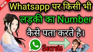 How to Find Any Girl's Whatsapp no. Very Easily - Hindi
