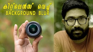 😂How To Blur Background With 18-55 Kit Lens  |📷📷 Malayalam Photography Tips . #photographytips