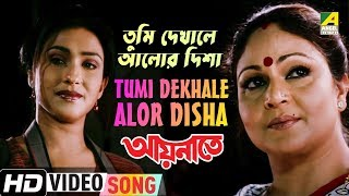 Tumi Dekhale Alor Disha | Aainaate | Bengali Movie Song | Sadhana Sargam