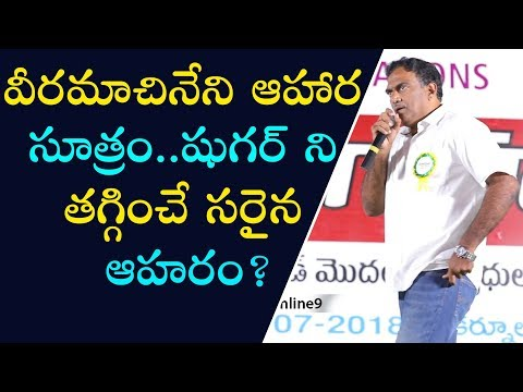 Veeramachaneni Diet Food Program | Food Diet for Sugar | VRK Diet Plan | Telugu Tv Online