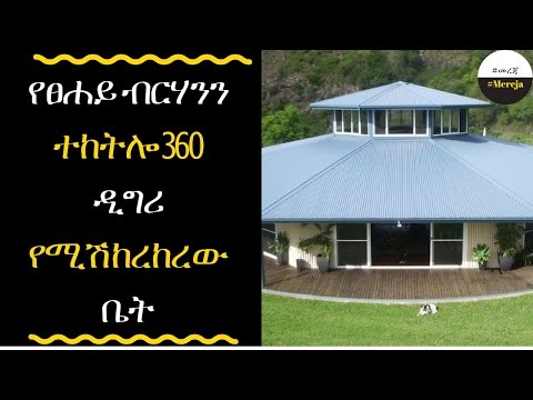 ETHIOPIA - Architects build rotating homes