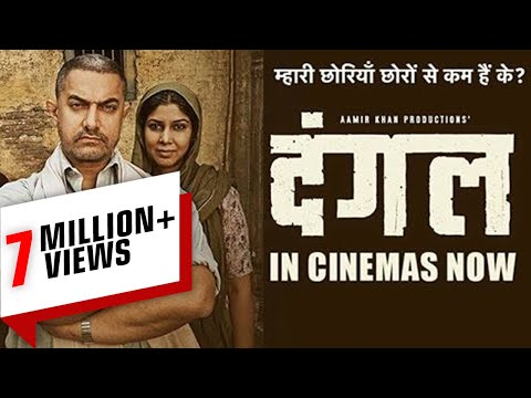 Dangal Aamir Khan Hindi Movie Full Promotion VIdeo - 2016 Amir khan Upcoming Dangal Event Video thumbnail