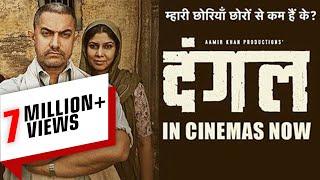Download Dangal Aamir Khan Hindi Movie Full Promotion VIdeo - 2016 Amir khan Upcoming Dangal Event Video 3Gp Mp4