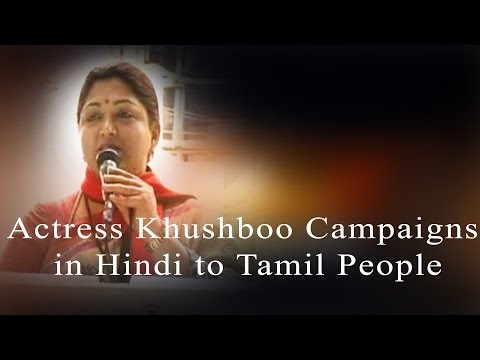 Actress Khushboo Campaigns In Hindi To Tamil People - Red Pix 24x7 video