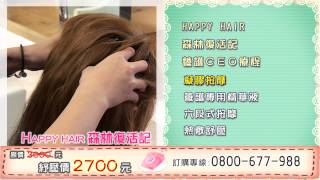 流行小Tips4~HAPPY HAIR 森林復活記養護療程