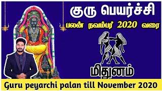 Guru peyarchi palan 2019 mithunam | குரு பெயர்ச்சி மிதுனம் ராசி பலன்2019