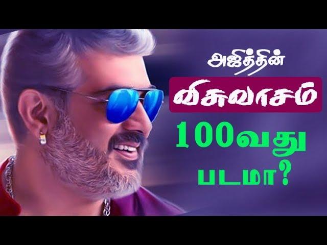 Omg! Thala ajith Viswasam is 100th flim |  Shooting| Teaser | Vijay | Thalapathy 62|