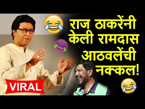 Raj Thackeray Mimicry of Ramdas Athawale | COMEDY SPEECH VIRAL 2017 😂😂😜 | पहा राज ठाकरेंची नक्कल