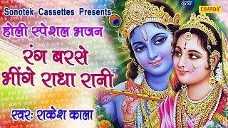 होली स्पेशल भजन : रंग बरसे भींगे राधा रानी रंग बरसे || Rakesh Kala | Most Popular Radha Krishan Holi