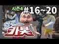 헬로카봇 시즌4 모아보기 16~20화