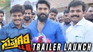 Sapthagiri LLB Trailer Launch by Ram Charan | Tollywood New Movie Updates | Film News