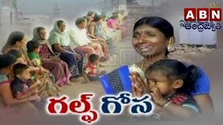 ABN Special focus on Tragedy of Gulf victims in Nizamabad
