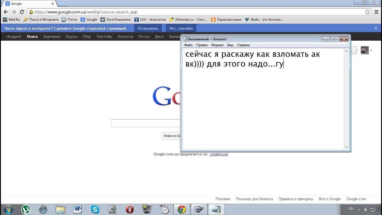 Взлом страницы в одноклассниках программой OdnoMaster.