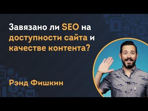 Завязано ли SEO на доступности сайта и качестве контента?