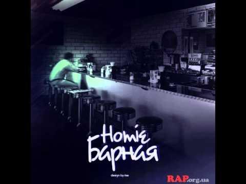 Homie - Барная